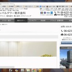 一括でホームページのキャプチャーや印刷ができるフリーソフト